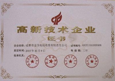 金顶电缆:高新技术企业证书