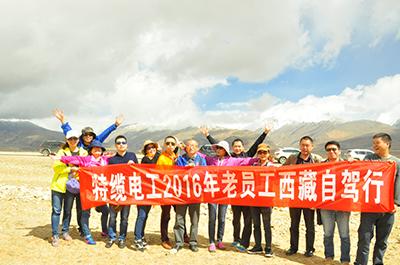 特缆电工2016年老员工西藏自驾行