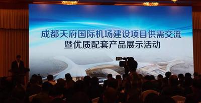 金顶电缆入选《成都天府国际机场配套产品供应商推荐目录(第一批)》