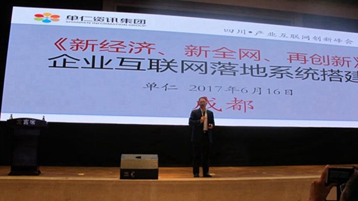 """金顶电缆受邀参加四川省产业""""互联网+""""转型战略高峰论坛"""