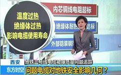 """四川电缆厂,从""""西安地铁问题电缆""""中学习"""