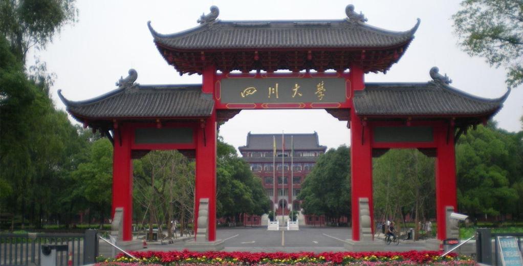 四川大学采用耐火电缆等产品