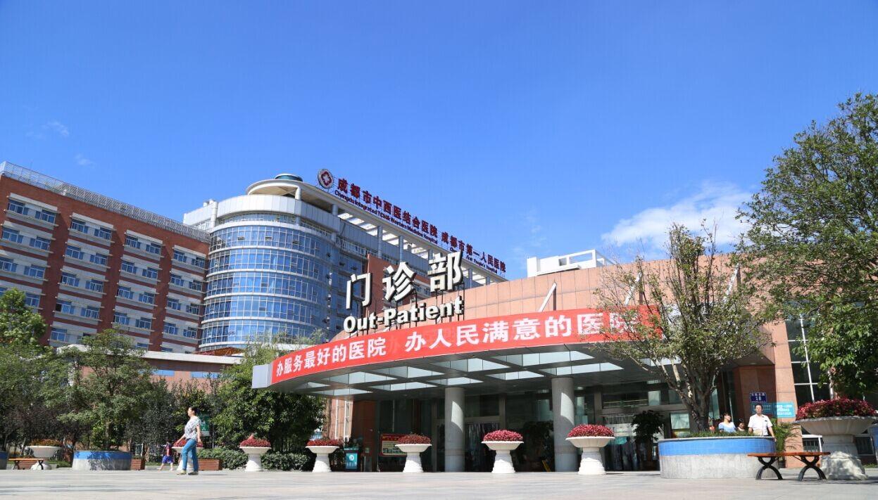 成都市第一人民医院采用耐火电缆等产品
