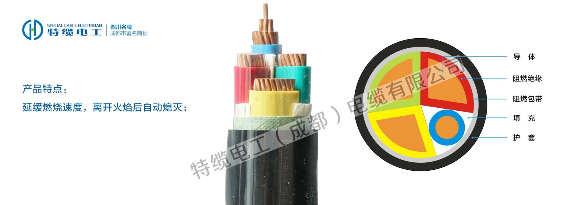 阻燃电缆ZR-YJV